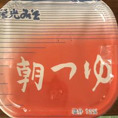 お昼ご飯/購入品 今、我が家のお味噌汁はこのお味噌を使って…(1枚目)