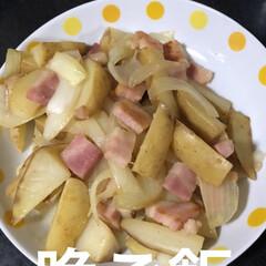 柿ジャム/晩ご飯 早く使い切りたいベーコンをジャーマンポテ…