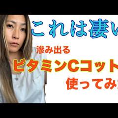 アラフォー/YouTube/美容/スキンケア このコットンはまじで画期的だった!!!!…(1枚目)