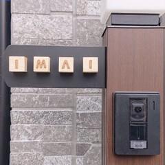 玄関/DIY/ネームプレート/表札 自作で表札  ダイソーにて、トータル30…