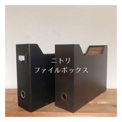 書類ケース/ファイルケース/ファイルボックス/おしゃれ/ニトリ ニトリのファイルボックス  左: ファイ…