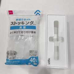ジップロック ジップロック 業務用 フリーザーバッグ WジッパーM | ジップロック(その他調理用具)を使ったクチコミ「排水口ネットとジップロックはセリアのプル…」(2枚目)