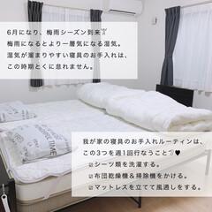 象印 布団乾燥機プレミアム | 象印(布団乾燥機)を使ったクチコミ「寝具のお手入れをしました!梅雨は、湿気が…」(2枚目)