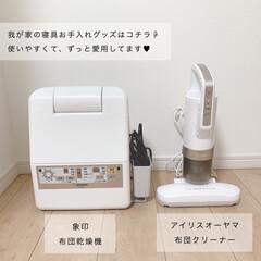 象印 布団乾燥機プレミアム | 象印(布団乾燥機)を使ったクチコミ「寝具のお手入れをしました!梅雨は、湿気が…」(3枚目)
