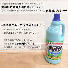 花王 ハイター 大 1.5L   花王(柔軟剤)を使ったクチコミ「月一の洗濯槽お掃除!衣料用の塩素系漂白剤…」(2枚目)