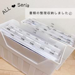 収納グッズ/収納アイデア/書類ケース/書類収納/書類整理/収納/... 書類整理しました♡収納BOXとファイルは…