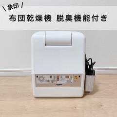 象印 布団乾燥機プレミアム | 象印(布団乾燥機)を使ったクチコミ「寝具のお手入れをしました!梅雨は、湿気が…」(5枚目)