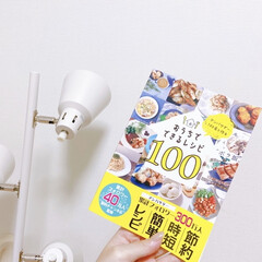 ライト/間接照明/レシピ本/インテリア/おしゃれ ❁*॰  レシピ本に掲載されました❄︎ …
