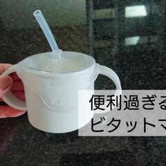 ビタットマグ クリアストロー付き | 西松屋(ベビー食器)を使ったクチコミ「* *ビタットマグが便利* ↓↓↓ お買…」