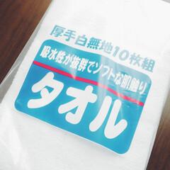 シンプルライフ/業務スーパー購入品/フェイスタオル/タオル/業務スーパー 初めて業務スーパーのタオルを購入し、使い…