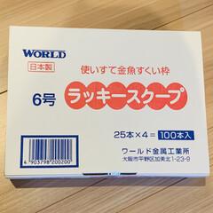 ラッキースクープ 4号 100本入り WRDNS00020(祭り用衣類)を使ったクチコミ「おうち時間が多く、つまらない毎日なので、…」