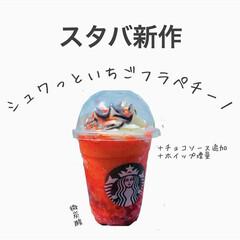 コーヒー/スターバックス/スタバ/おしゃれ/暮らし スタバ新作🍓シュワっといちごフラペチーノ…