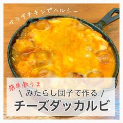 スキレット 12cm(フライパン)を使ったクチコミ「みたらし団子でできるチーズダッカルビ♪ …」
