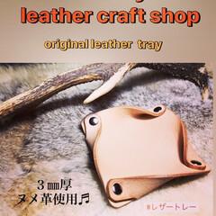 レザークラフト/革/革小物/革製品/レザートレー/革トレー/... 久しぶりに ナチュラルのヌメ革で作って …