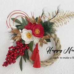 しめ縄手作り/しめ縄の作り方/しめ飾り/しめ縄飾り/お正月/しめ縄飾りの作り方/... ダイソーのしめ縄に、ダイソーの紅白の椿や…
