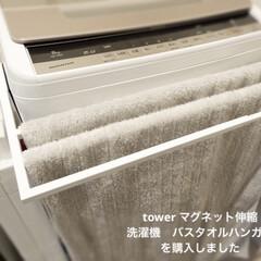tower 4873 4874 山崎実業 YAMAZAKI タオル掛け タオルラック タオルスタンド バスタオル | 山崎実業(物干しハンガー、ピンチ)を使ったクチコミ「towerのマグネット伸縮 洗濯機タオル…」