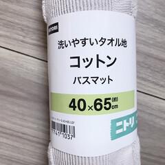 バスマット/ニトリ/購入品/お風呂/シンプル/モノトーン ニトリの珪藻土バスマットから同じニトリの…(2枚目)