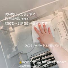 ウルトラクリーン/洗って使えるペーパータオル/ウタマロクリーナー/念入り掃除/食洗機用洗剤/食洗機洗剤/... 今日は食洗機の念入り掃除です! ここの…(3枚目)