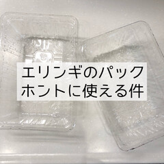 リボベジ/再利用/エコ/エリンギ/豆苗 エリンギのパックホントに使える件  伊勢…