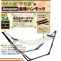 Amazon/ハンモック/SFF-01 これ欲しいっ!