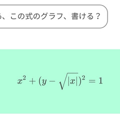グラフ/数学 いつか何かに使いたいっ!
