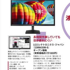 LG/パソコン/ディスプレイ 欲しいっ!!