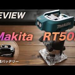 トリマー/makita/机/作業部屋/DIY/男前 マキタのトリマー買ったので YouTub…(1枚目)