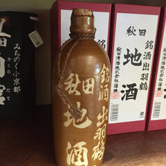お酒/日本酒/地酒 秋田で買った地酒。 今年飲んだお酒の中で…