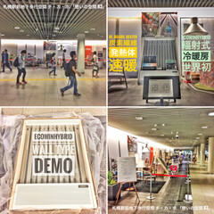SouthVolost/CF_board_heater/ecowinHYBRID/札幌駅前地下歩行空間「憩いの空間 B3」/JIA北海道建築展2017 『JIA北海道建築展2017』ブース設置…(1枚目)