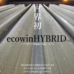 ecowinHYBRID/エコウィン/輻射式冷暖房/refrigerant_gas_c.../優しい清涼感/心地よい肌温感/... エコウィンとはエコファクトリー独自技術に…