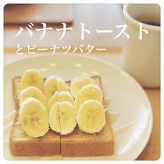 おうち時間/おうちカフェ/トースト/バナナ/おうちごはん ピーナツバターを塗ったトーストに 熟れす…