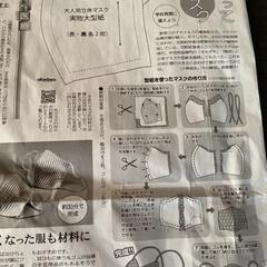 布マスク 新聞に型紙と作り方が載ってたから、作って…