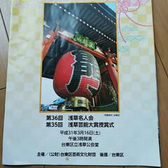 浅草公会堂/浅草/LIMIAおでかけ部/フォロー大歓迎 「浅草芸能大賞」が始まる前に公会堂の周り…