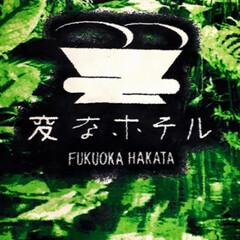 ホテル/福岡/LIMIAインテリア部/おでかけ/旅行 1月にオープンした その名も「変なホテル…