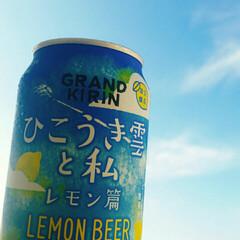 レモン/ビール/フード/グルメ 気合いが必要な連休明けの月曜日 何とか乗…