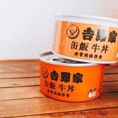 缶詰/牛丼/吉野家 吉野家の牛丼が缶詰に!! 皆さま、ご存知…