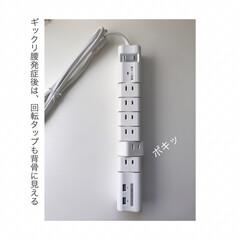 日商テレコム S9P602 回転式タップ6個口+USB2ポート(OA、電源タップ)を使ったクチコミ「本日届いた回転タップ  仕事デスクのコー…」