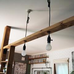 照明器具/裸電球/リビング/キッチンカウンター うちの照明で一番気に入っているのは、こち…