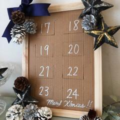 アドベントカレンダー/クリスマス/ハンドメイド/雑貨/100均/ダイソー/... 額縁で作る、アドベントカレンダー。 クリ…