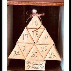 牛乳パック/アドベントカレンダー/クリスマス/クリスマスツリー/DIY/ハンドメイド 牛乳パックで作る、簡単クリスマスツリー型…