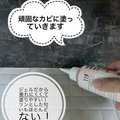 カビ/カビ取り/カビ取りジェル/水回り掃除/お風呂/お風呂掃除/... 最強カビ取り剤『119 カビ取りジェル』…