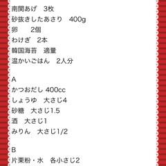 ご当地/男子ごはん/TAKAさんちの南関あげ丼風 こんばんは(*´∀`*)ノ TAKAさん…