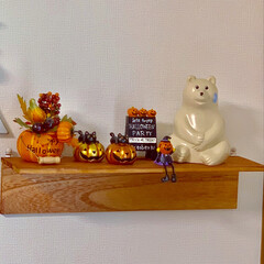 9月/ママイクコ/北欧、暮らしの道具店/しろくま貯金箱/飾り棚DIY/ハロウィンディスプレイ/... 飾り棚をハロウィンバージョンにしました🎃