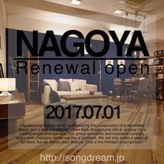 名古屋/インテリア/モダン/家具/リビング/愛知 2008年のオープンから9年、ヨーロピア…