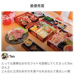 おせち料理/コンテスト受賞/フォロー大歓迎/おうち/ごはん/おうちごはんクラブ/... なんとっ⁉️ コンテスト受賞しました⁉️…