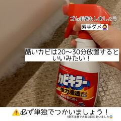 ジョンソン カビキラー本体 400g | JOHNSON(防カビ洗剤)を使ったクチコミ「お風呂のカビ掃除をしました🌟  ゴム手袋…」(4枚目)