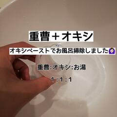オキシ活用法/オキシクリーン/コストコ/100均/掃除/暮らし/... オキシペーストでお風呂掃除をしました(*…