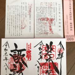 御朱印/神社/おすすめアイテム/令和の一枚/至福のひととき/おでかけ/... 今日は、両親と富士吉田市の 富士山世界遺…
