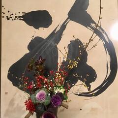 生け花 皆様に たくさんの福が 訪れますように!…