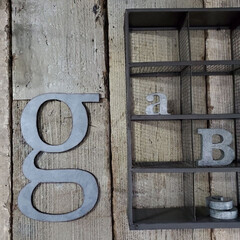 壁紙DIY/足場板の壁/アルファベットオブジェ/ラストメディウム/アイアンペイント/ターナー DIYしたアルファベットオブジェは壁つけ…